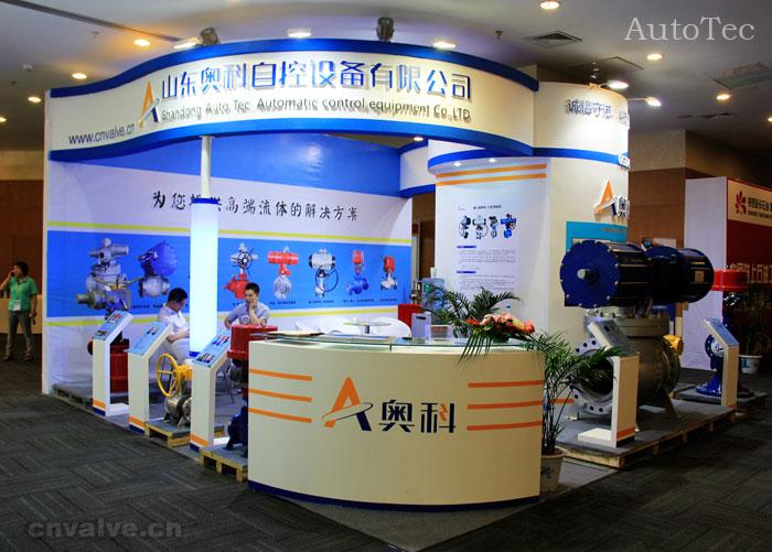 奥科参展中国国际煤化工展览会和论坛