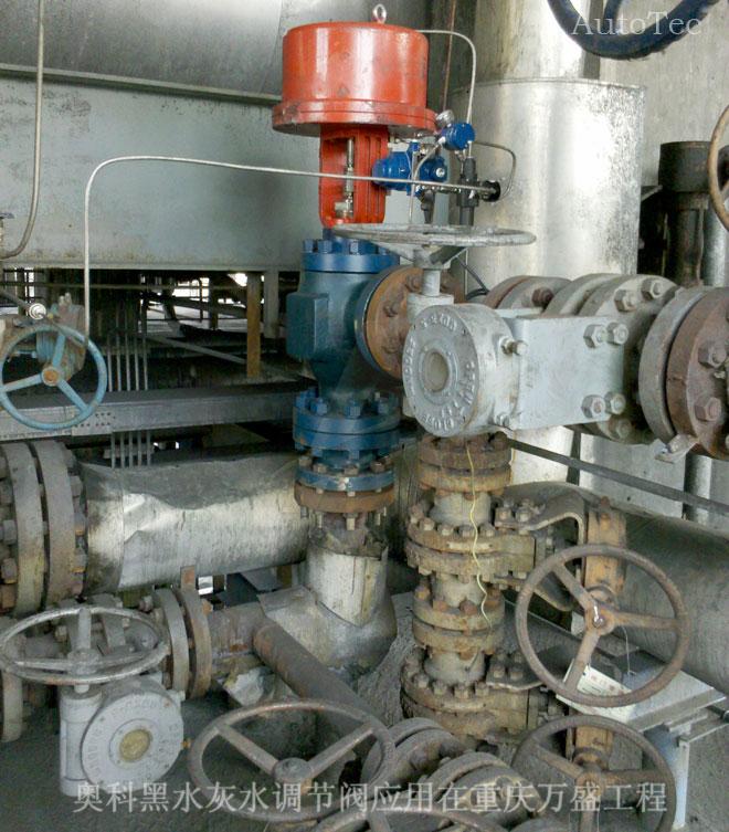 奥科黑水灰水调节阀用在重庆万盛工程
