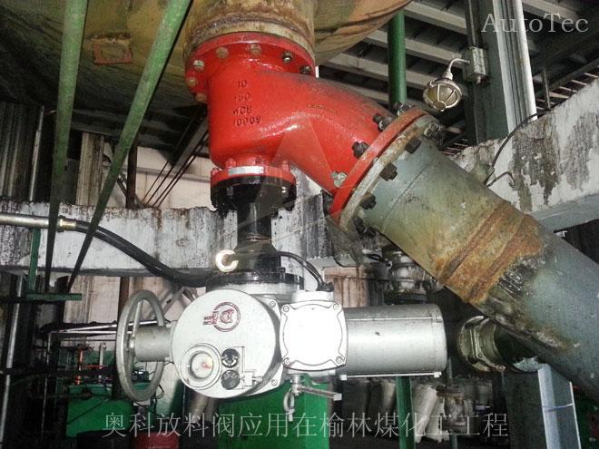 奥科放料阀用在榆林煤化工工程