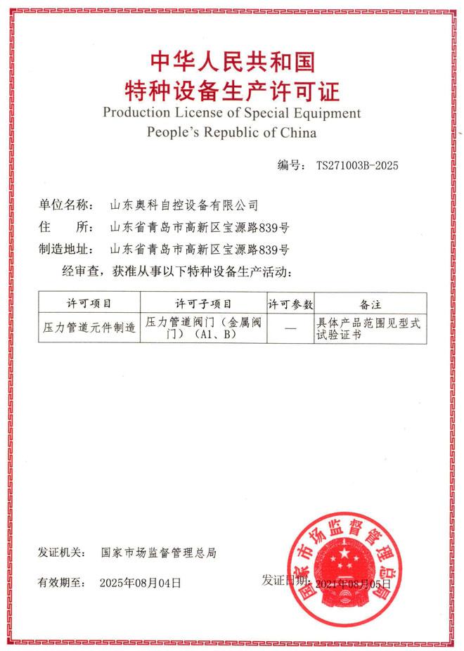 压力管道特种设备制造许可证