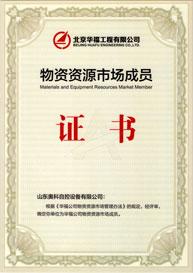 北京华福工程物资资源市场成员书