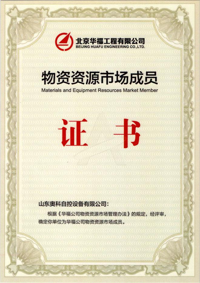 北京华福工程物资资源市场成员
